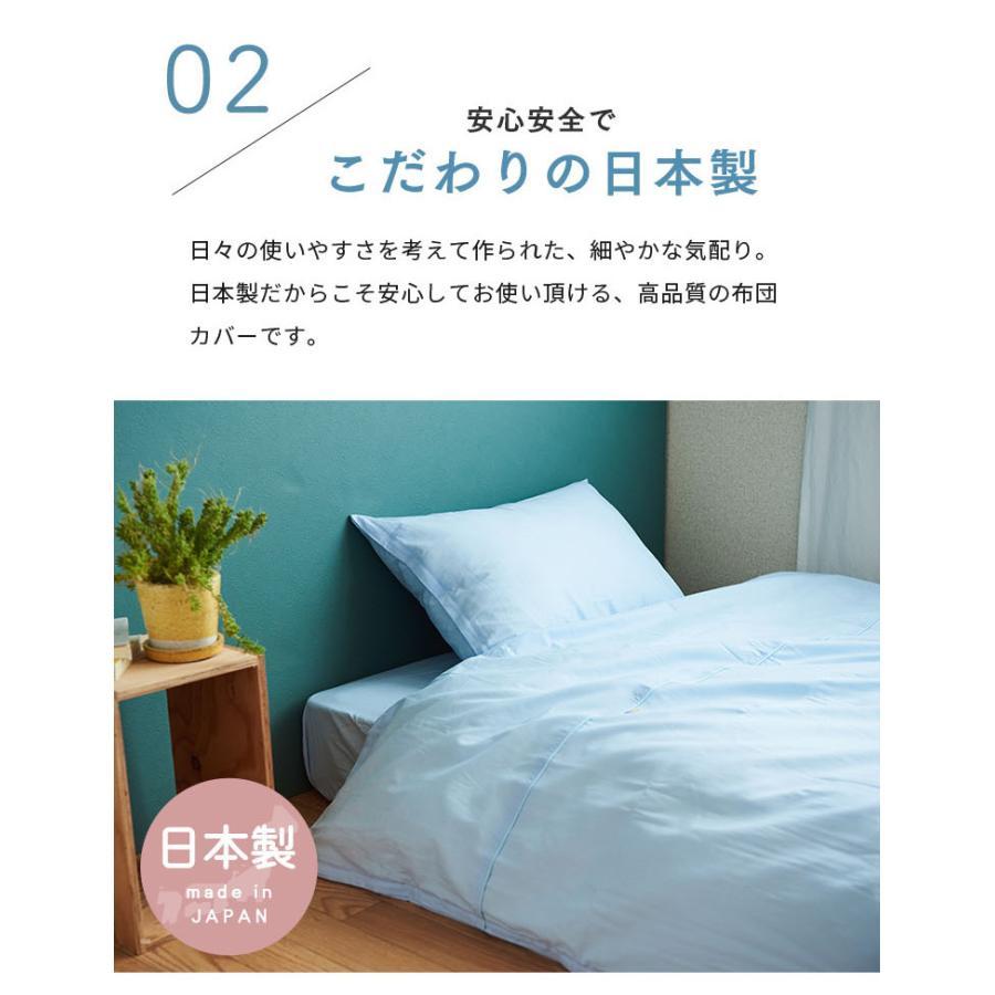 掛け布団カバー 掛ふとんカバー シングル 掛けカバー 日本製 綿100% kawamura-futonten-ya 07