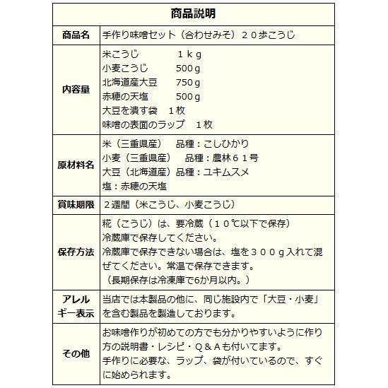 手作りみそセット 合わせみそ20歩麹・出来上がり4kg kawamura-koujiya 02