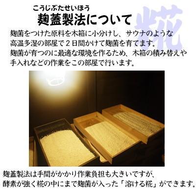 手作りみそセット 合わせみそ20歩麹・出来上がり4kg kawamura-koujiya 07