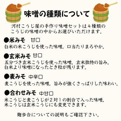 手作りみそセット 合わせみそ20歩麹・出来上がり4kg kawamura-koujiya 05