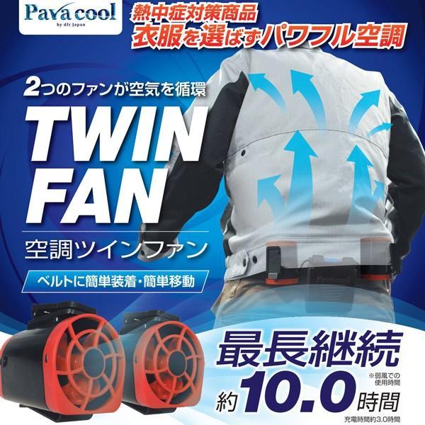 空調ツインファン ベルトに簡単装着 衣服を選ばない 熱中症対策商品 TF-1122x1台/送料無料