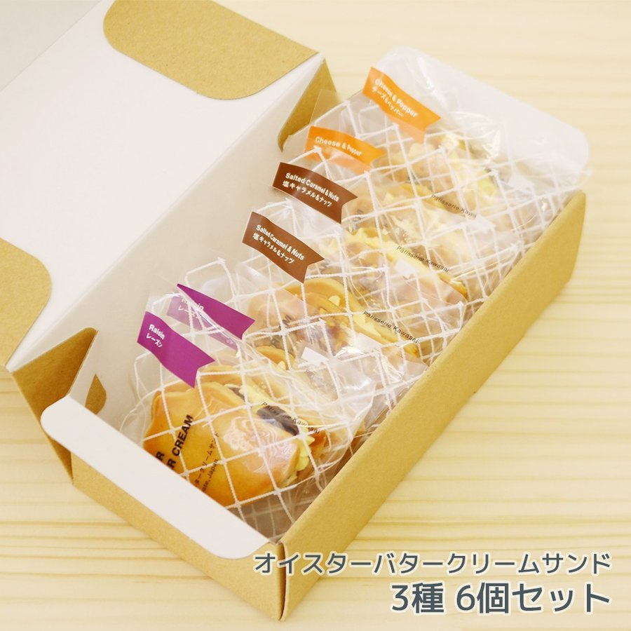 パティスリーKawasai「オイスターバタークリームサンド」|kawasai|06
