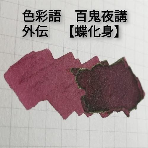 インくじ〜インペリアル敷島シリーズ+おまけ付(サンプルインク5ml)〜 kawasaki-bungu 05