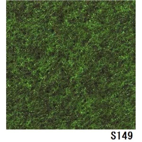 パンチカーペット サンゲツSペットECO 色番S-149 182cm巾×4m