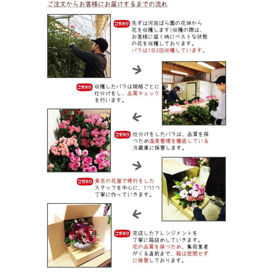 花 誕生日プレゼント 女性 男性 母 バラ フラワーアレンジメント 結婚記念日 退職祝い 退院祝い ギフト 送料無料 20代 30代 40代 50代 60代 70代 80代 90代|kawata-baraen|07