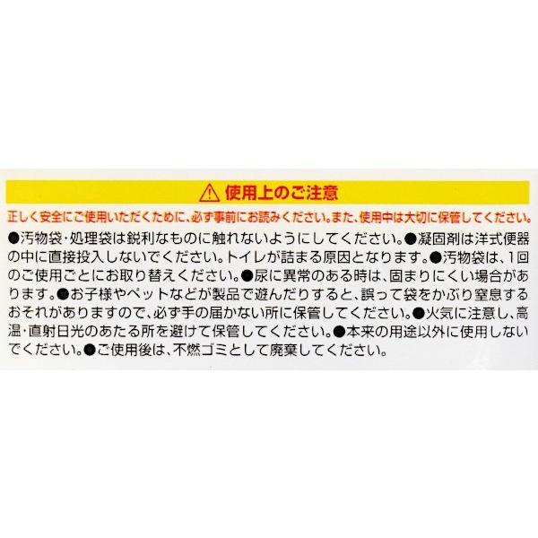 簡易トイレ 消臭 男女兼用 1回分(汚物袋・凝固剤・処理袋 各1個)|kawauchi|12