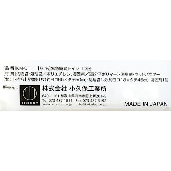 簡易トイレ 消臭 男女兼用 1回分(汚物袋・凝固剤・処理袋 各1個)|kawauchi|13