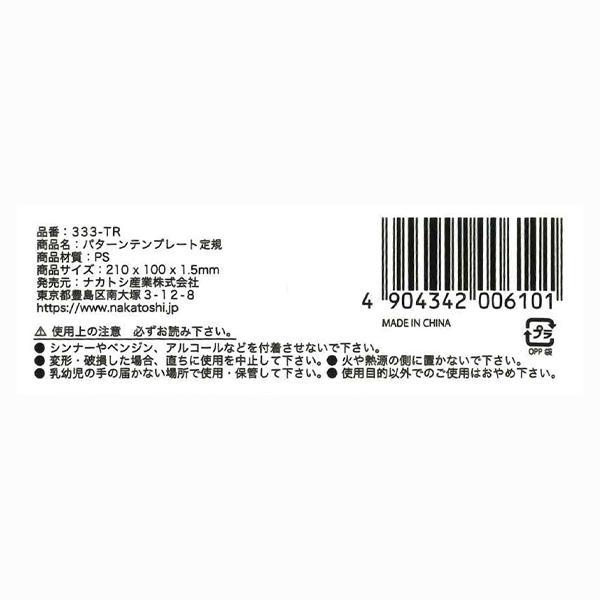 パターンテンプレート定規 10×21cm|kawauchi|02