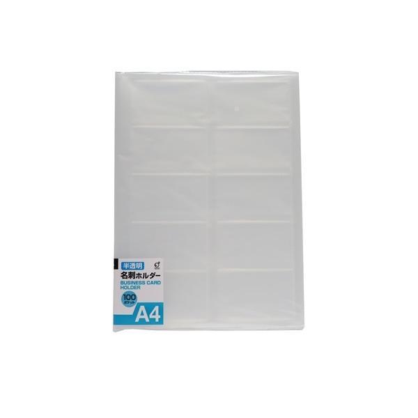 名刺ホルダー A4サイズ 半透明 100ポケット 31.7×23.3cm|kawauchi