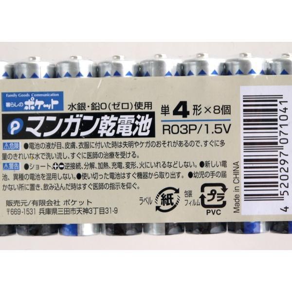 電池 マンガン乾電池 単4形 8本入|kawauchi|02