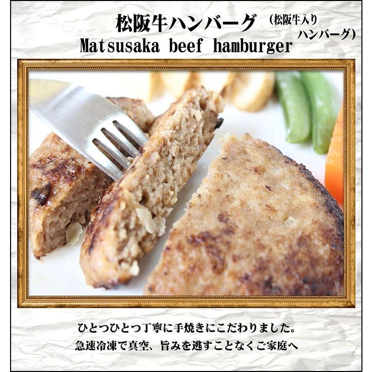 肉 ギフト 内祝い お返し 松阪牛 グルメ ハンバーグ セット 食品|kawayoshicom|03