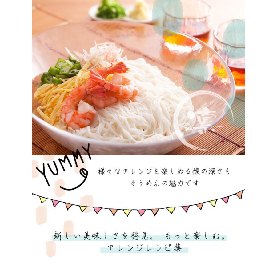 そうめん 素麺 ギフト 三輪そうめん 白凛 12束入り 個包装 kawayoshicom 09