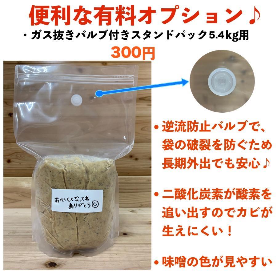 【クール便】手作り味噌セット 麦味噌5.4kg(約5.2〜5.4kg 生麦麹・無添加・九州産) 味噌作りセット キット|kawazoesuzou|02