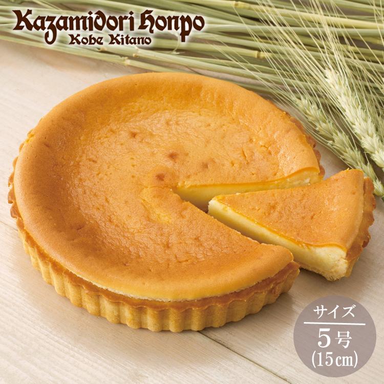 敬老の日 お取り寄せスイーツ 贈り物 ベイクドチーズタルト|kazamidorihonpo