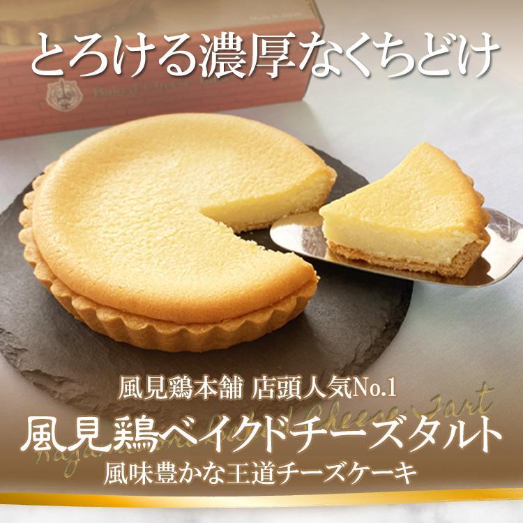 敬老の日 お取り寄せスイーツ 贈り物 ベイクドチーズタルト|kazamidorihonpo|02