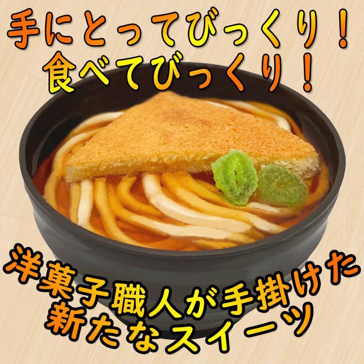 敬老の日 ギフト お取り寄せスイーツ  夏ギフト おもしろケーキ 6個|kazamidorihonpo|02