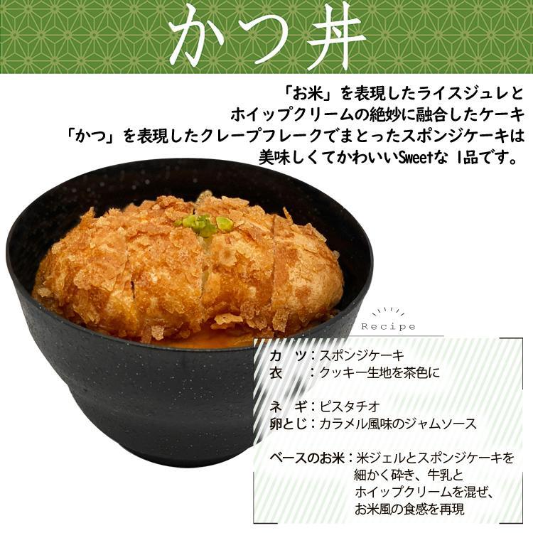 敬老の日 ギフト お取り寄せスイーツ  夏ギフト おもしろケーキ 6個|kazamidorihonpo|05