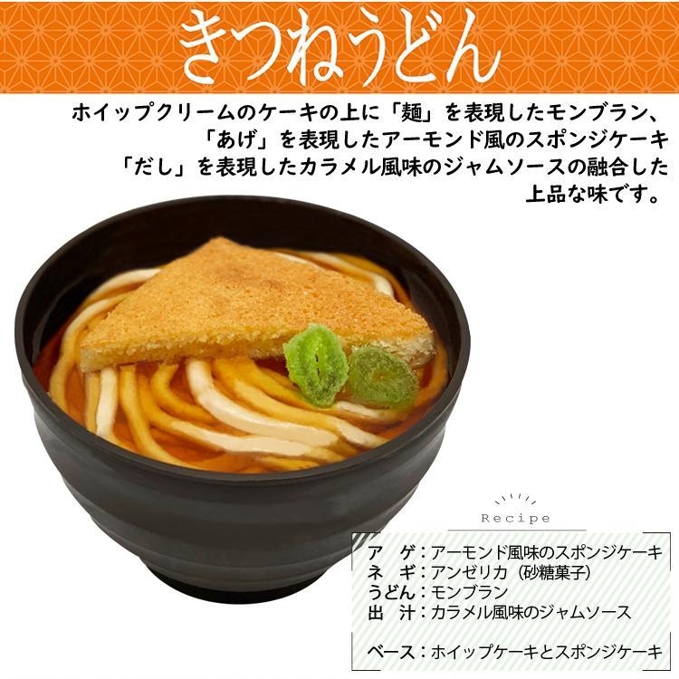 敬老の日 ギフト お取り寄せスイーツ  夏ギフト おもしろケーキ 6個|kazamidorihonpo|07