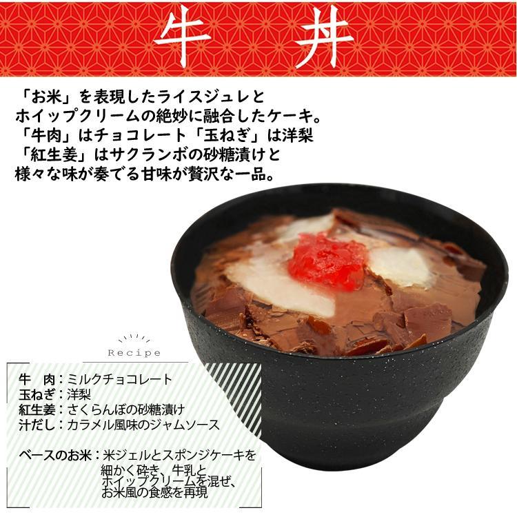敬老の日 ギフト お取り寄せスイーツ  夏ギフト おもしろケーキ 6個|kazamidorihonpo|08