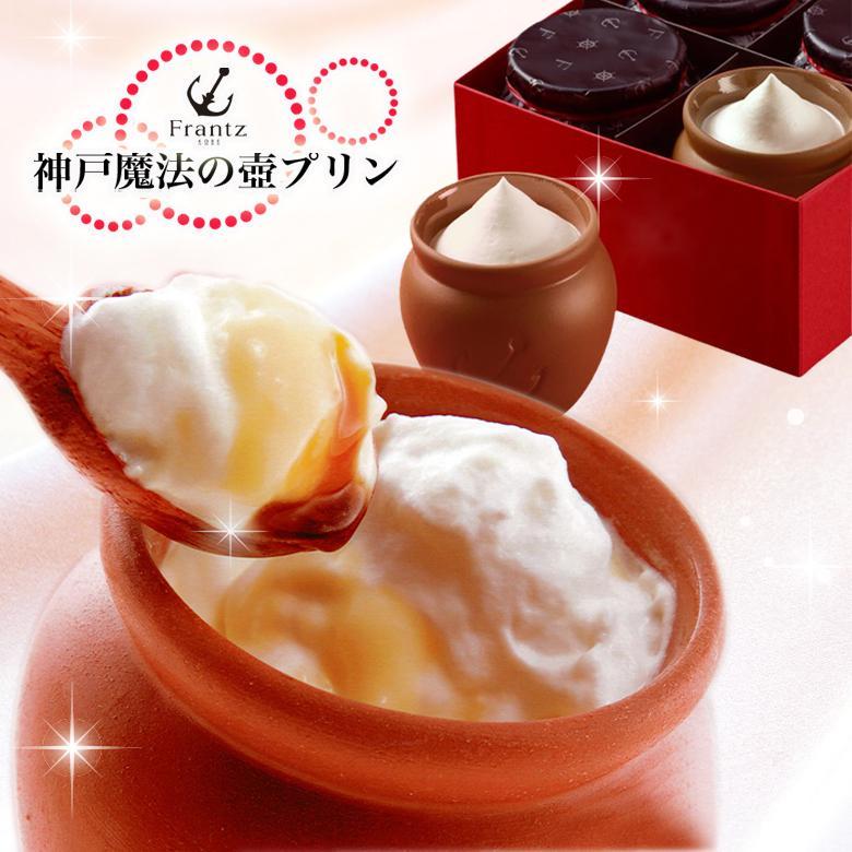 敬老の日 プレゼント 神戸フランツ 神戸魔法の壷プリン 4個入|kazamidorihonpo