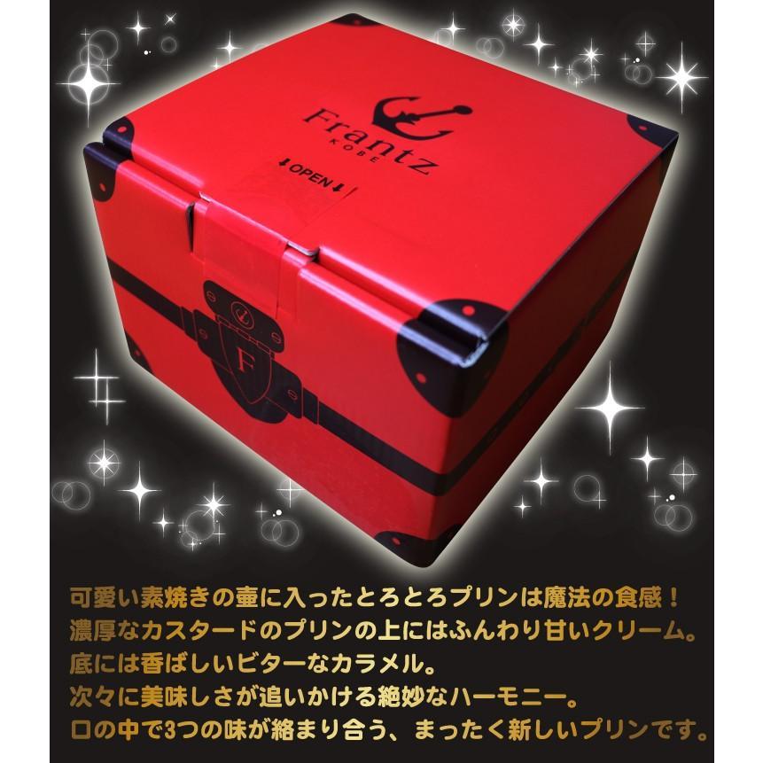 敬老の日 プレゼント 神戸フランツ 神戸魔法の壷プリン 4個入|kazamidorihonpo|03
