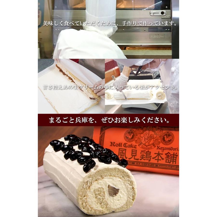 敬老の日 お取り寄せスイーツ 贈り物 誕生日 風見鶏ロール kazamidorihonpo 04