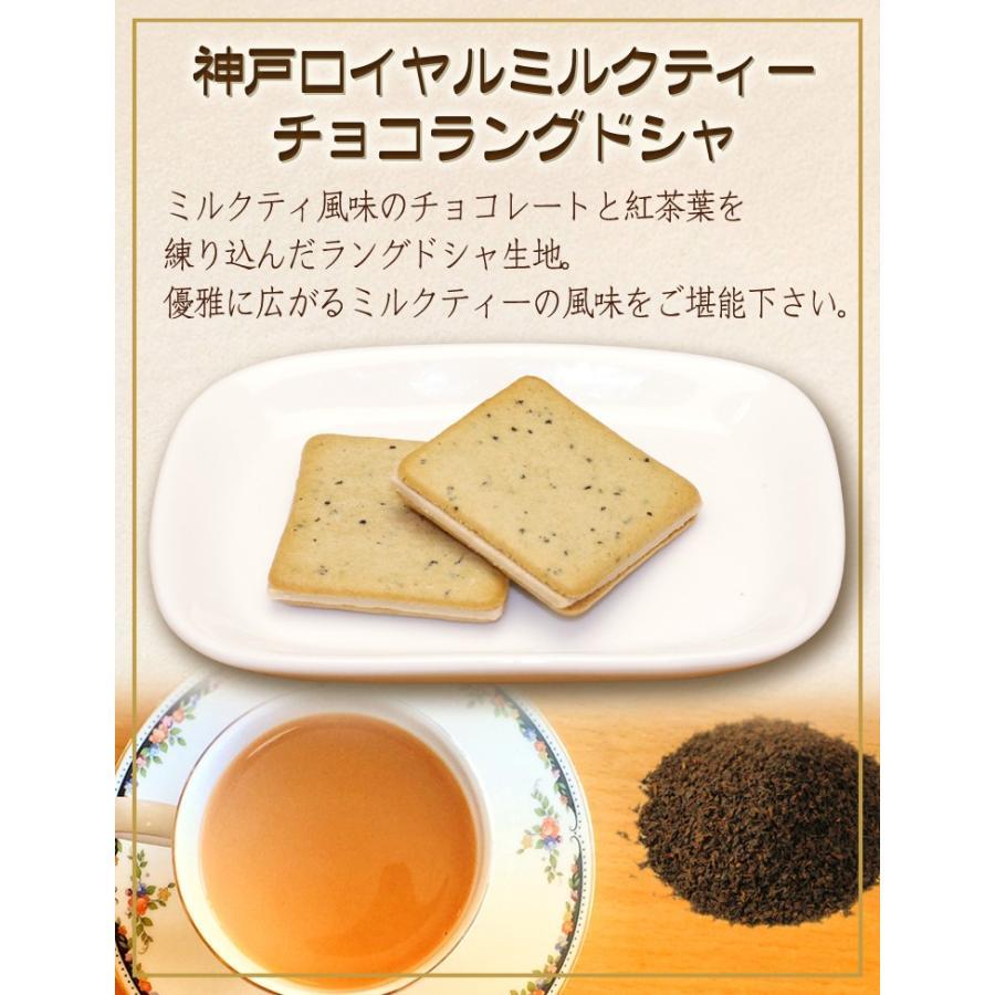 敬老の日 神戸ロイヤルミルクティーチョコラングドシャ 10枚入 kazamidorihonpo 02