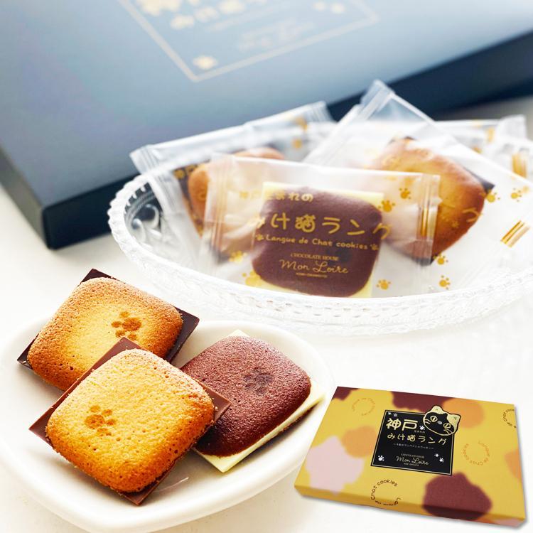 敬老の日 神戸生まれのみけ猫ラング 12枚入 モンロワール 猫 個包装 お菓子 ギフト 個包装 人気 肉球 内祝い|kazamidorihonpo