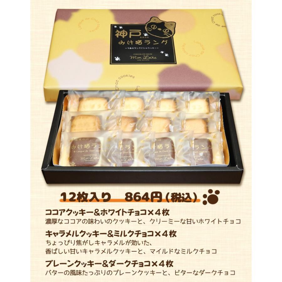 敬老の日 神戸生まれのみけ猫ラング 12枚入 モンロワール 猫 個包装 お菓子 ギフト 個包装 人気 肉球 内祝い|kazamidorihonpo|04