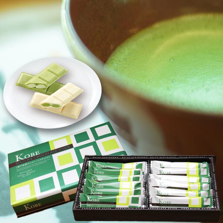 敬老の日 神戸抹茶チョコレートスティック 12個入 モンロワール ホワイトチョコレート 2種類|kazamidorihonpo