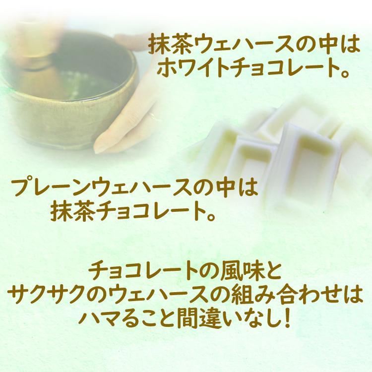 敬老の日 神戸抹茶チョコレートスティック 12個入 モンロワール ホワイトチョコレート 2種類|kazamidorihonpo|02