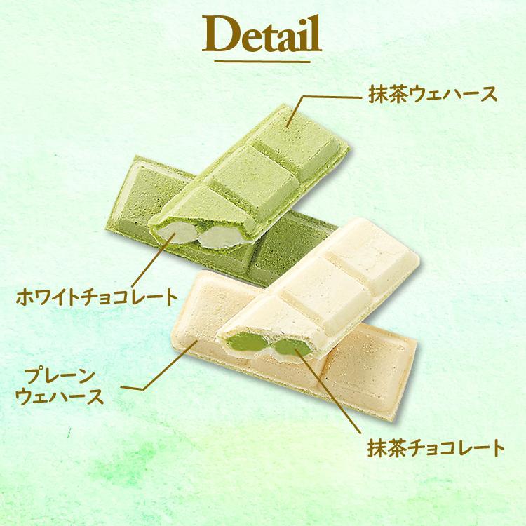 敬老の日 神戸抹茶チョコレートスティック 12個入 モンロワール ホワイトチョコレート 2種類|kazamidorihonpo|03