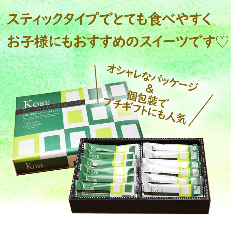 敬老の日 神戸抹茶チョコレートスティック 12個入 モンロワール ホワイトチョコレート 2種類|kazamidorihonpo|04