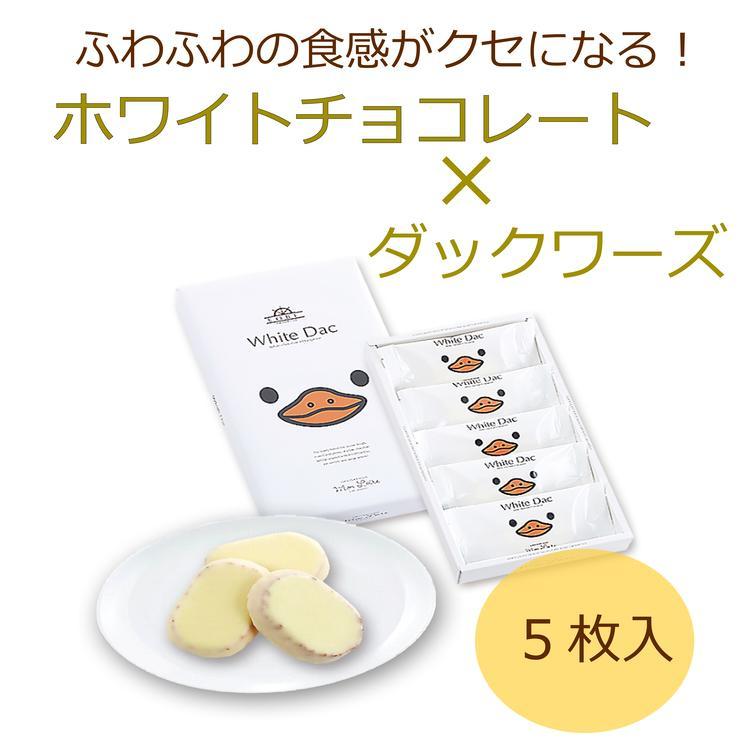 敬老の日 モンロワール 神戸ホワイトダック 5枚入  個包装 かわいい 甘さ控えめ kazamidorihonpo 02