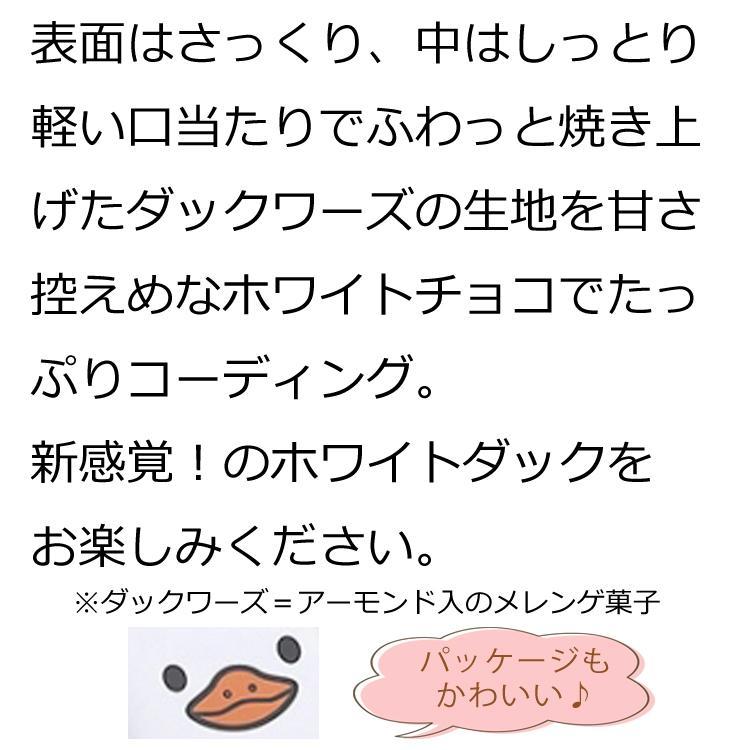 敬老の日 モンロワール 神戸ホワイトダック 5枚入  個包装 かわいい 甘さ控えめ kazamidorihonpo 04