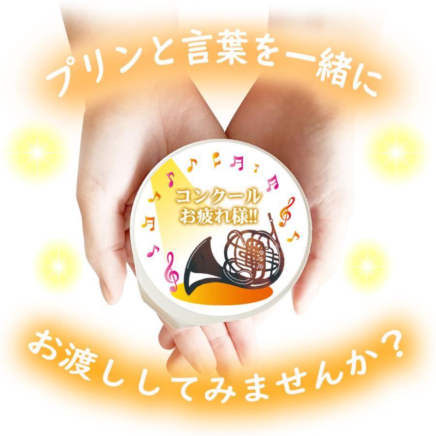 ハロウィン ギフト ミルクプリン 6個入 音楽26種 ラッピング付|kazamidorihonpo|06
