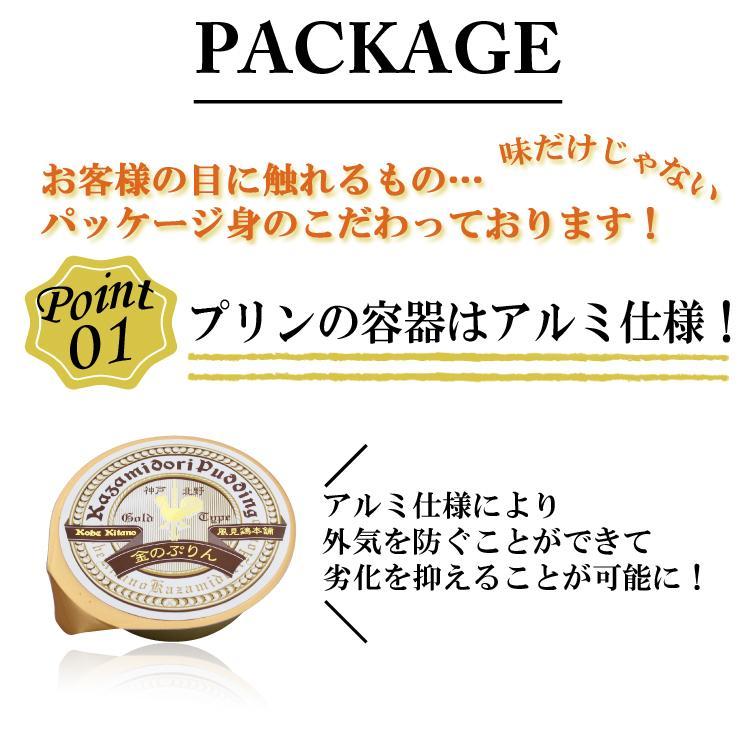 敬老の日 ミルク プリン6個入 スポーツ全13種 ラッピング付|kazamidorihonpo|10