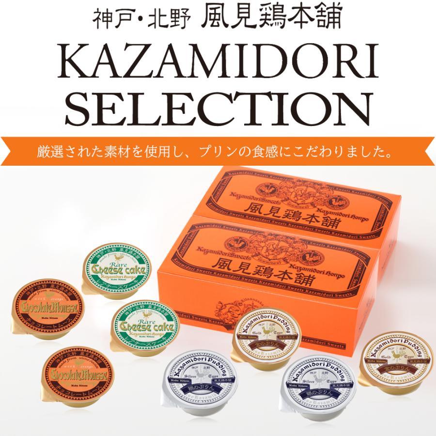 敬老の日 プレゼント お試し風見鶏プリンセレクション8 4種類|kazamidorihonpo|02