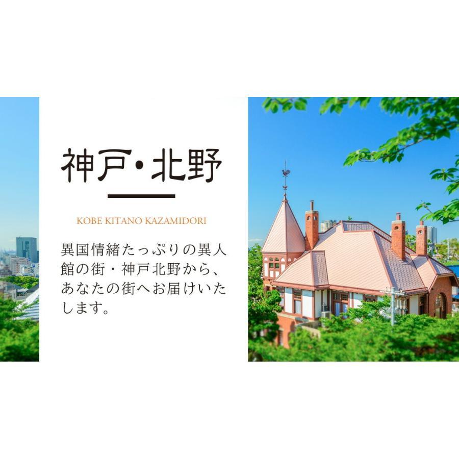敬老の日 プレゼント お試し風見鶏プリンセレクション8 4種類|kazamidorihonpo|08