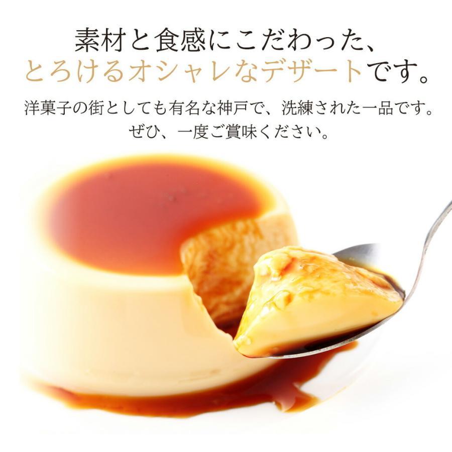 敬老の日 プレゼント お試し風見鶏プリンセレクション8 4種類|kazamidorihonpo|09