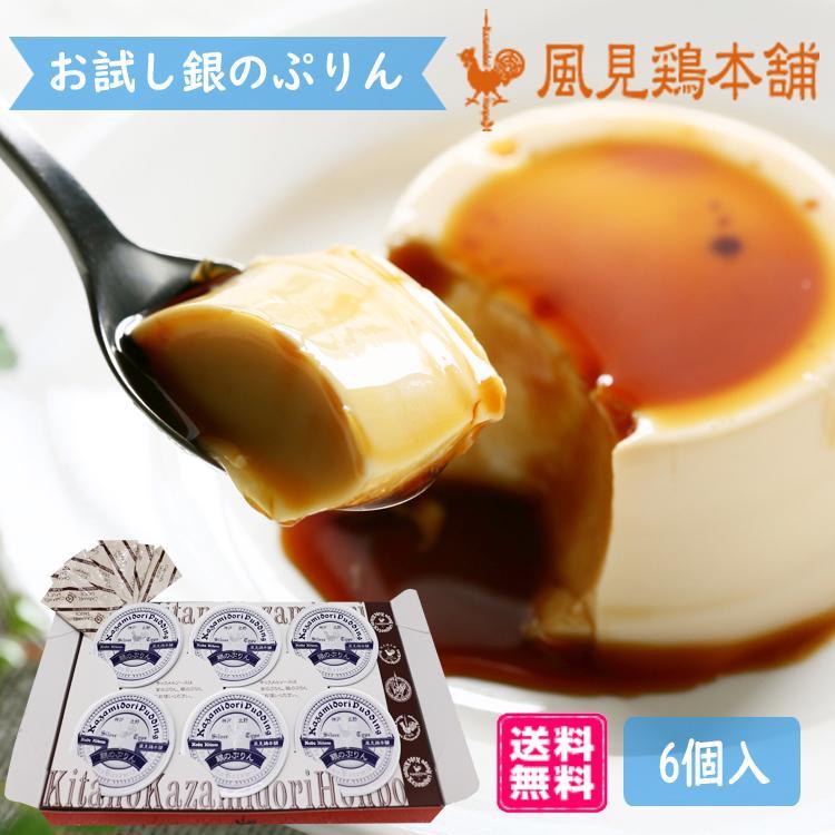 ハロウィン プレゼント お試し銀のぷりん ミルクプリン 6個入|kazamidorihonpo