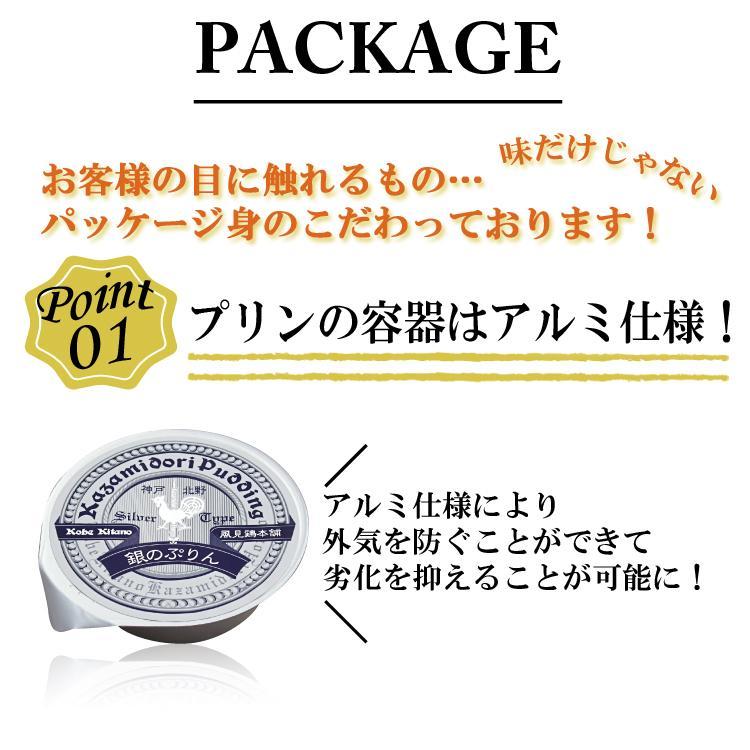 宅急便 ハロウィン 2021 プレゼント 銀のぷりん ミルクプリン 6個入|kazamidorihonpo|06