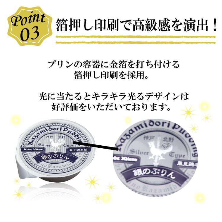 宅急便 ハロウィン 2021 プレゼント 銀のぷりん ミルクプリン 6個入|kazamidorihonpo|08
