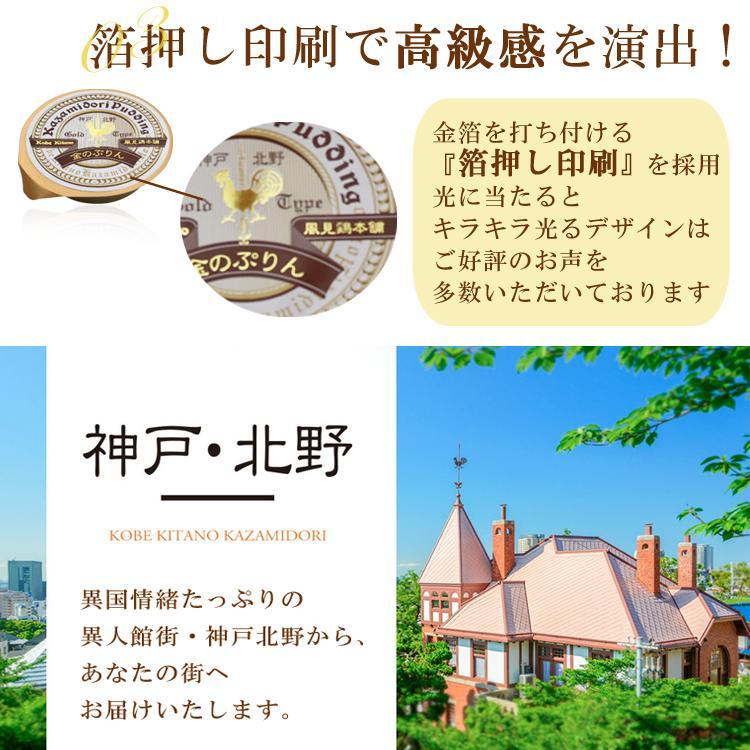敬老の日 取り寄せ プレゼント ミルクプリン 2個 スイーツ 1000円ポッキリ|kazamidorihonpo|07