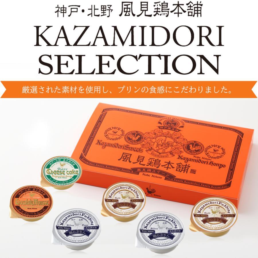 敬老の日 ギフト プリン お取り寄せ お試し 6個入 詰め合わせ|kazamidorihonpo|05