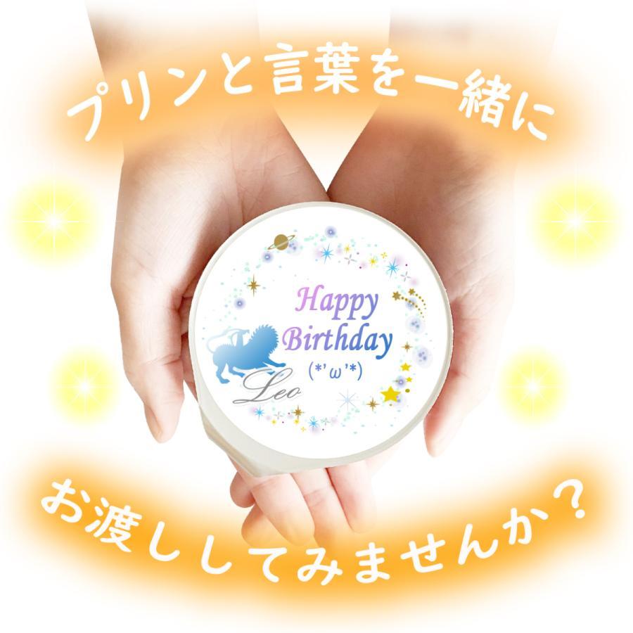 敬老の日 ギフト 12星座 ミルク プリン2個入 ラッピング付 kazamidorihonpo 05