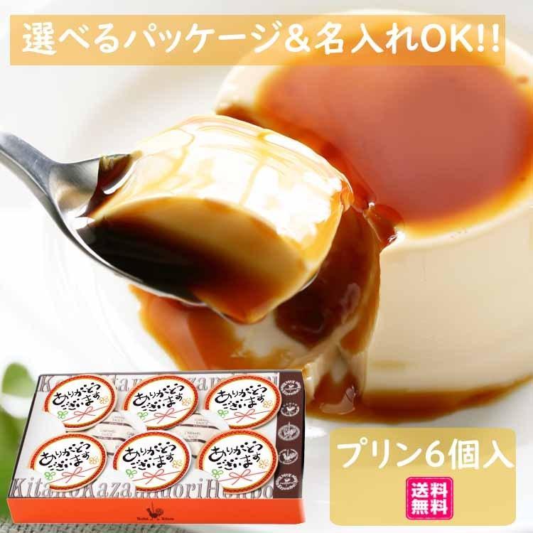 敬老の日 ギフト 個包装 ミルク プリン6個入 ラッピング付 kazamidorihonpo