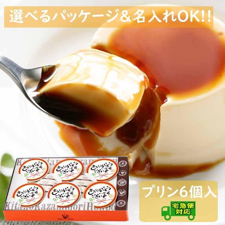 宅配便  ハロウィン ギフト ミルク プリン6個入 ラッピング付|kazamidorihonpo