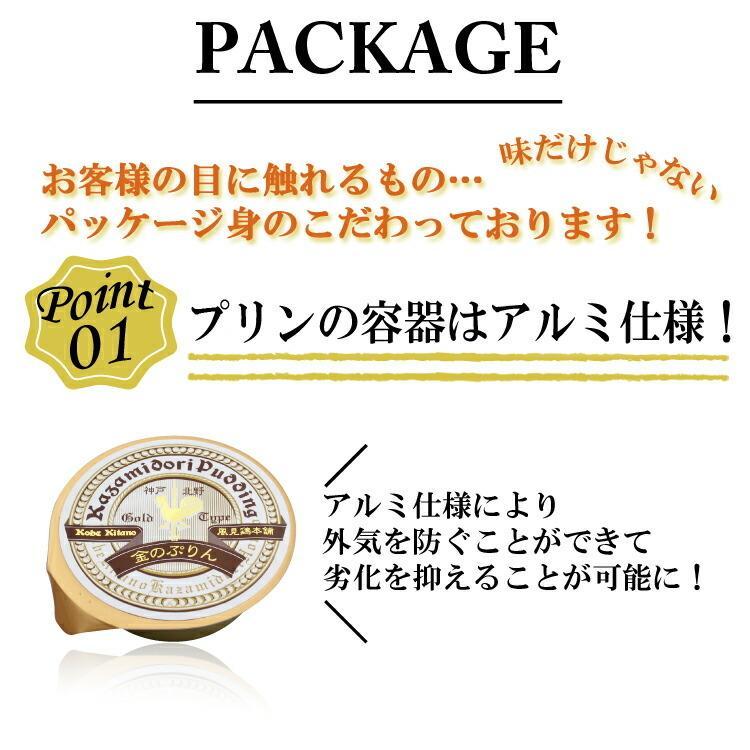 宅配便  ハロウィン ギフト ミルク プリン6個入 ラッピング付|kazamidorihonpo|10