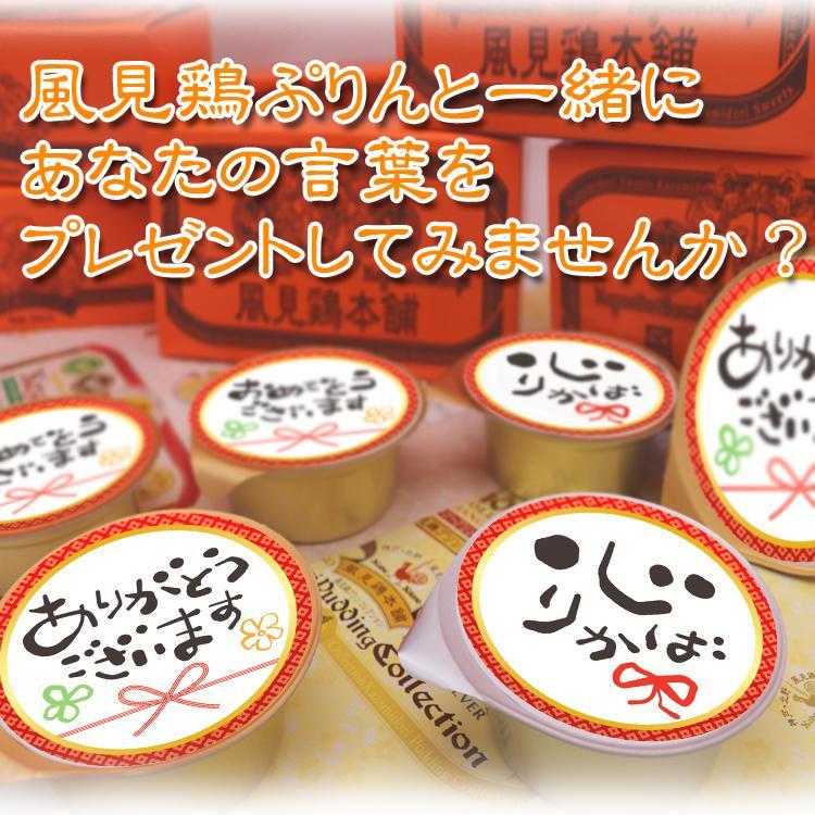 敬老の日 ギフト 個包装 ミルク プリン6個入 ラッピング付 kazamidorihonpo 02